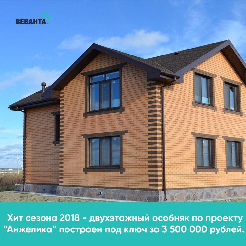 Дом построен под ключ недорого