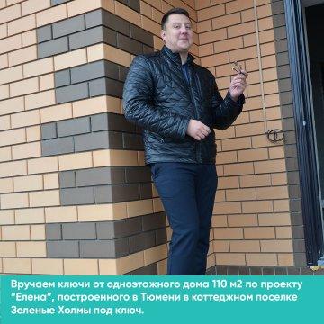 Дмитрий Антонов - дома под ключ в Тюмени