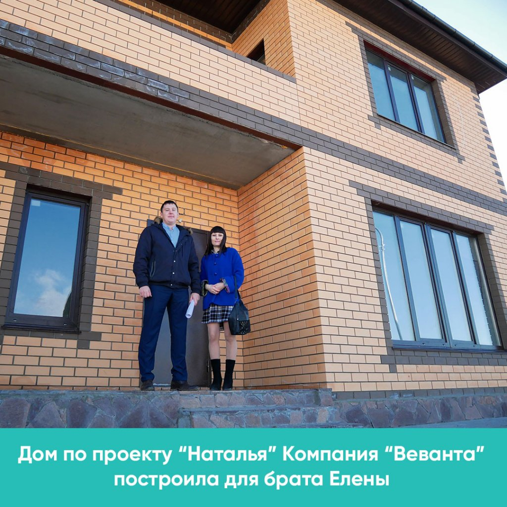 Дом по проекту Наталья построен компанией Веванта