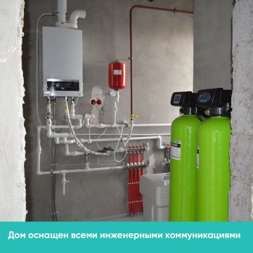 Дом подключен к теплу, воде, водоотведению