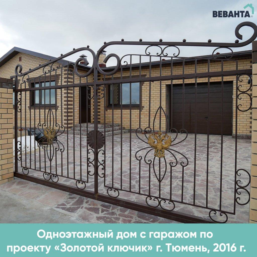 Ворота нового дома