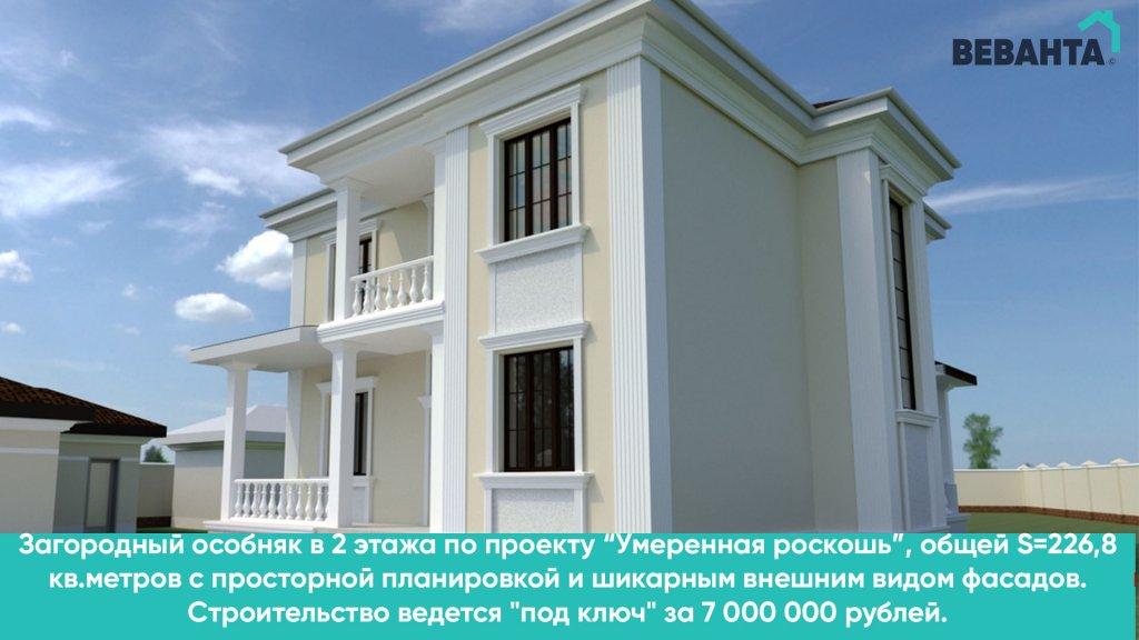 """Загородный особняк в Лесном по проекту """"Умеренная роскошь"""""""