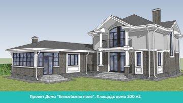 Проект дома Елисейские поля