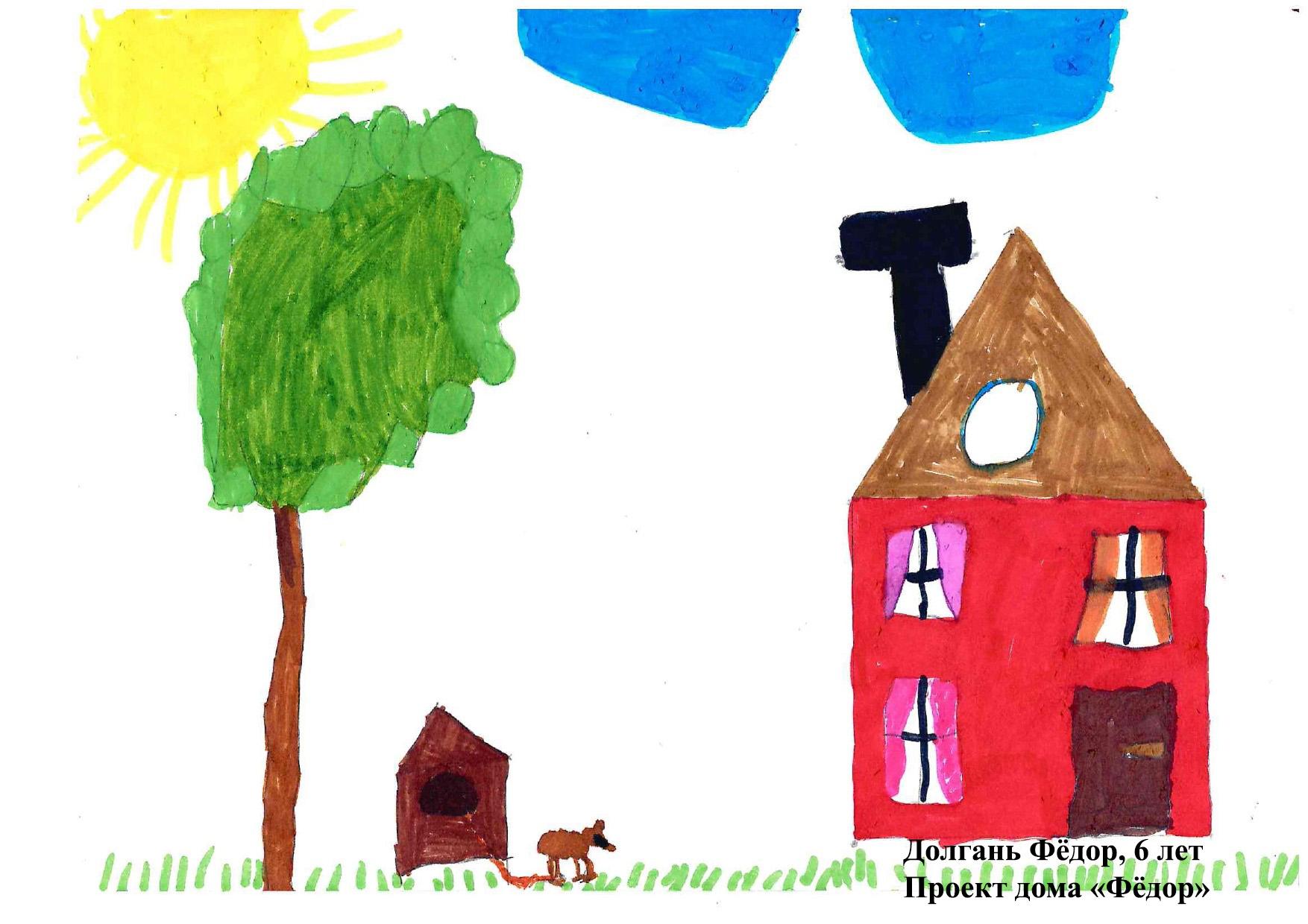"""Представляем проект дома """"Усадьба Фёдора"""". Автор работы Фёдор Долгань, 6 лет."""