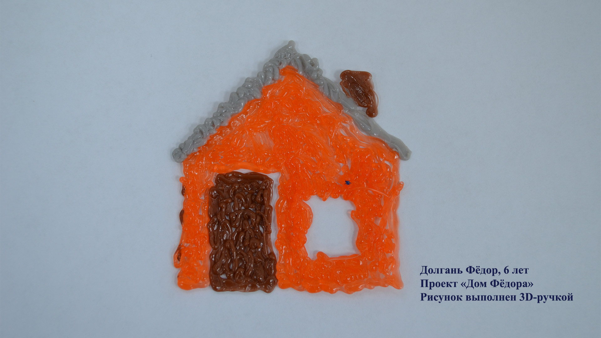 Дом Федора
