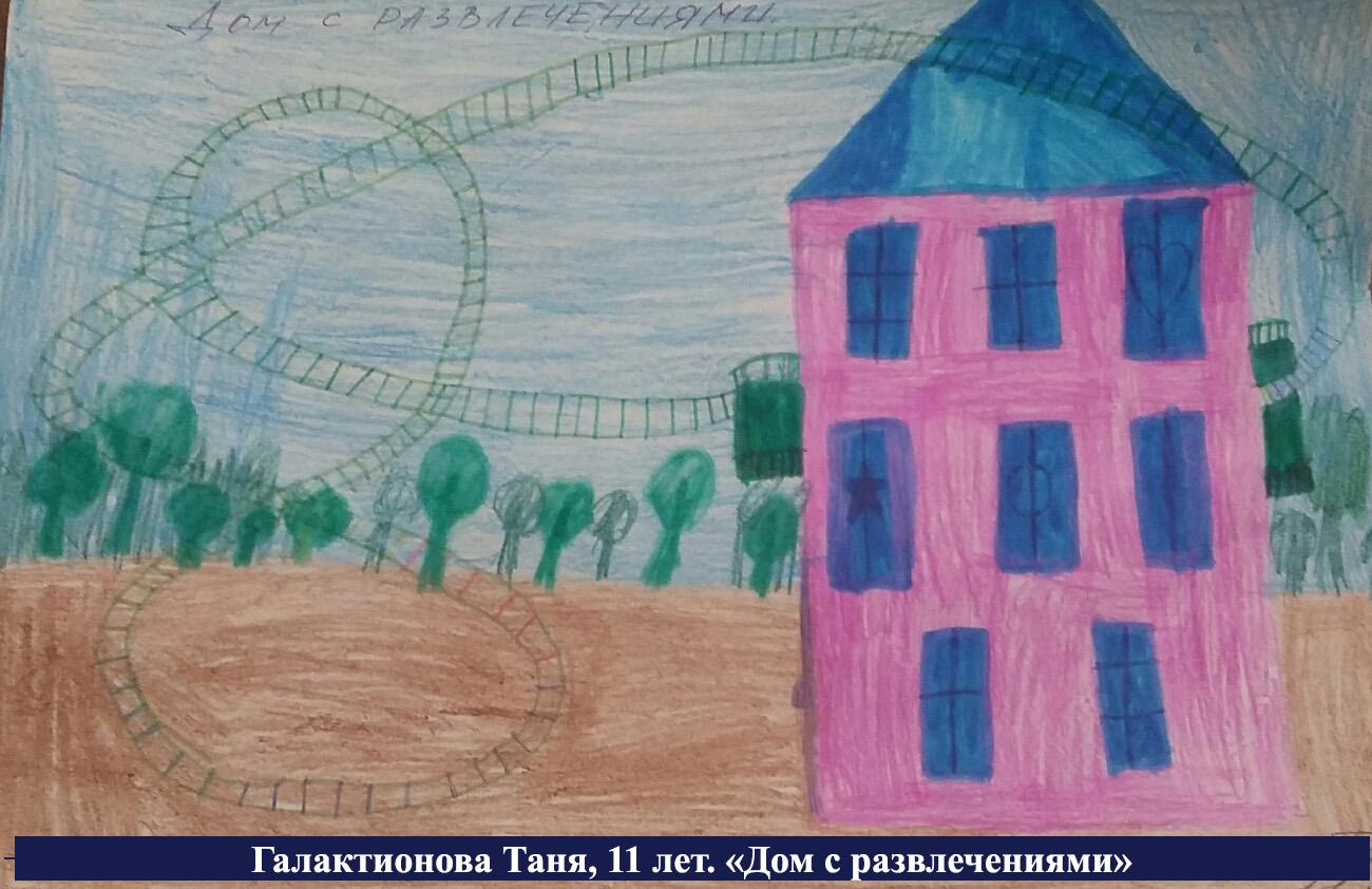 Галактионова Таня, 11 лет Дом с развлечениями