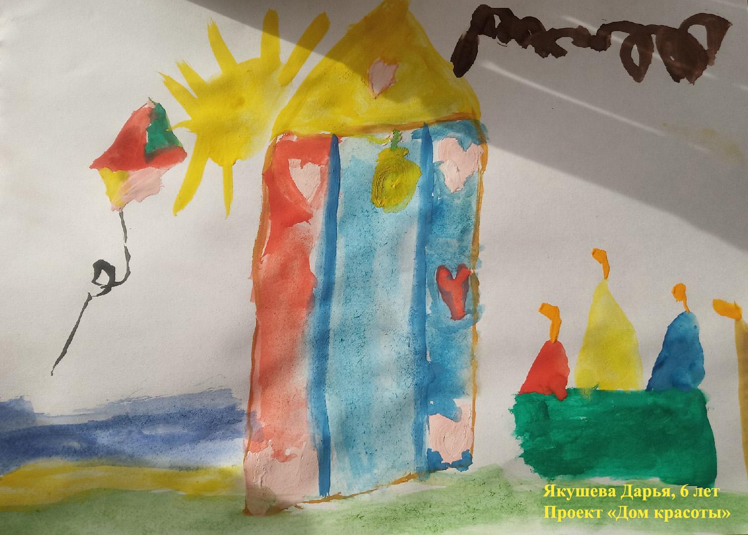 Якушева Дарья, 6 лет.