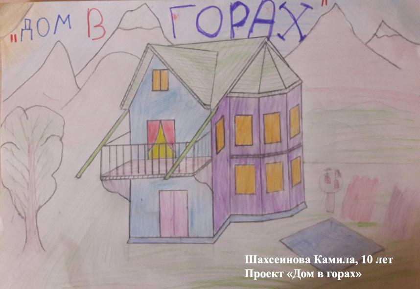 Камила, Дом в горах, 10 лет