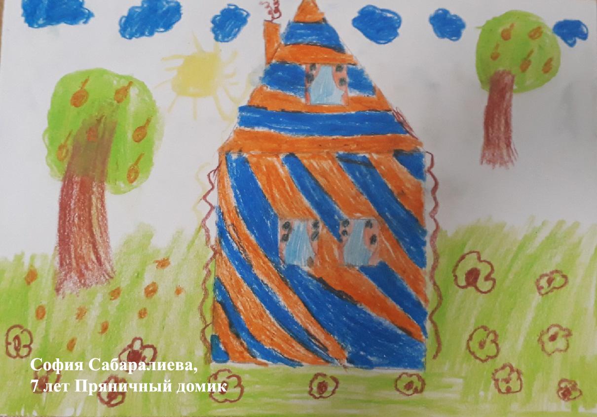 Пряничный домик, София Сабаралиева 7 лет