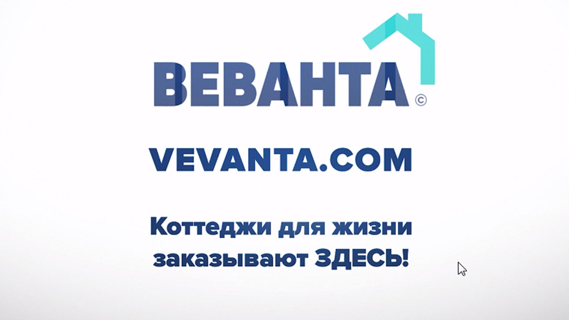 vevanta.com